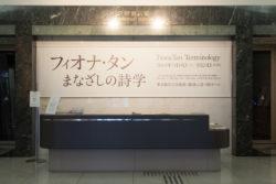 Terminology, Tokyo (Installation Views)