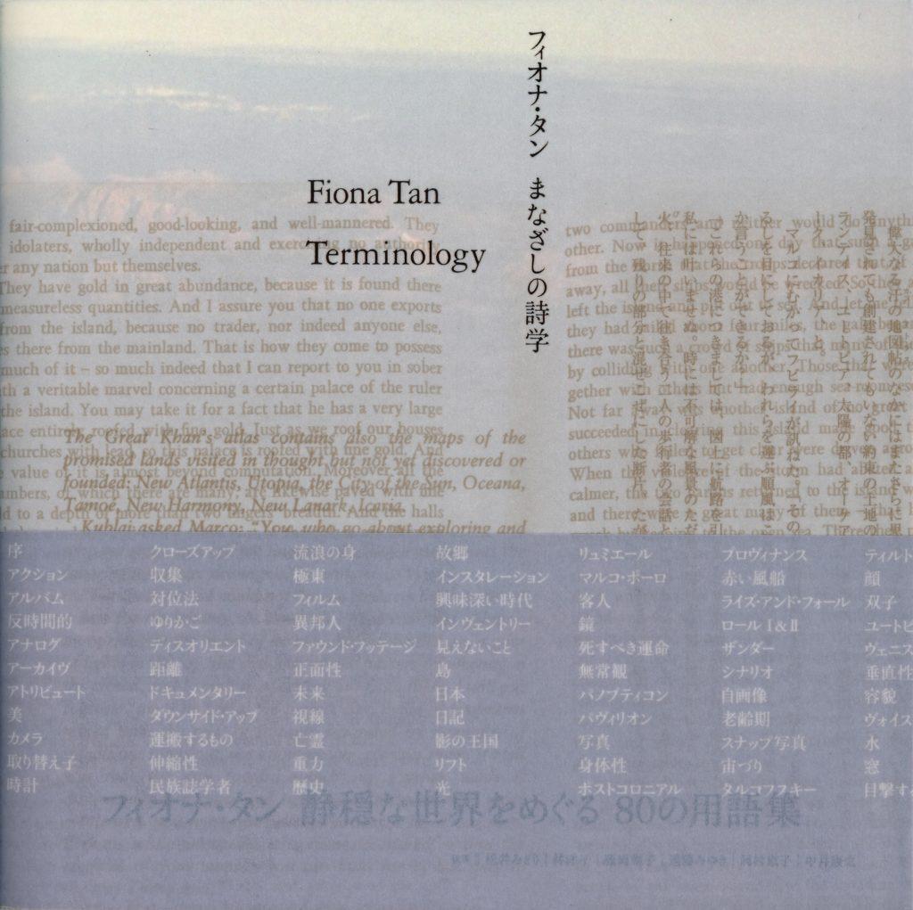Terminology (Publications)