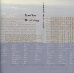 Terminology (Publications)