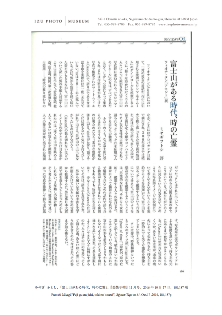 Bijutsu Techo (Publications)