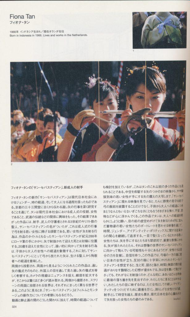 Yokohama 2001 (Publications)