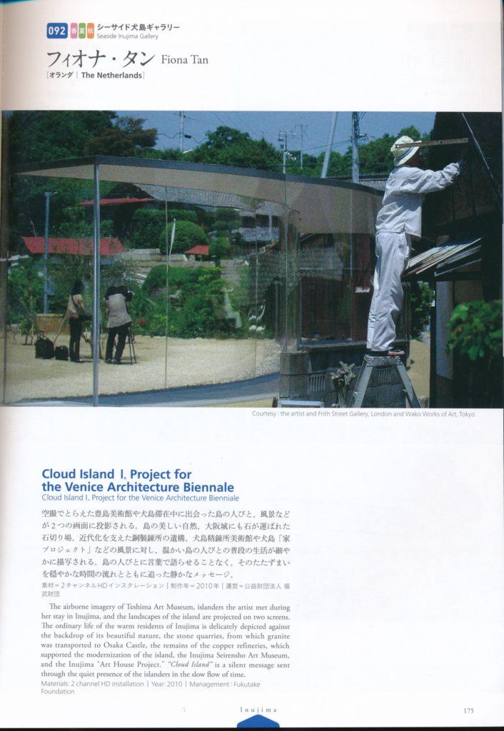 Setouchi Triennale (Publications)